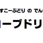 宮沢賢治『グスコーブドリの伝記』あらすじと読書感想文(シンプルな書き方です)