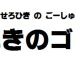 宮沢賢治『セロ弾きのゴーシュ』あらすじと読書感想文(シンプルな書き方です)