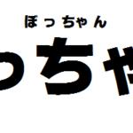 夏目漱石『坊っちゃん』あらすじと読書感想文(シンプルな書き方です)