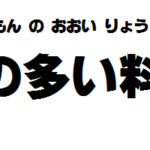 宮沢賢治『注文の多い料理店』あらすじと読書感想文(シンプルな書き方です)