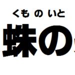 芥川龍之介『蜘蛛の糸』あらすじと読書感想文(シンプルな書き方です)