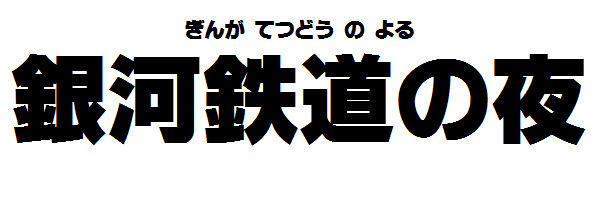 宮沢賢治『銀河鉄道の夜』あらすじと読書感想文(シンプルな書き方です)