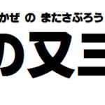 宮沢賢治『風の又三郎』あらすじと読書感想文(シンプルな書き方です)