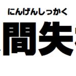 太宰治『人間失格』あらすじと読書感想文(シンプルな書き方です)