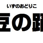 川端康成『伊豆の踊子』あらすじと読書感想文(シンプルな書き方です)