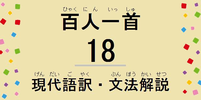 小倉百人一首解説:和歌の現代語訳・古文単語の意味・文法解説・品詞分解-18