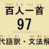 小倉百人一首解説:和歌の現代語訳・古文単語の意味・文法解説・品詞分解-97