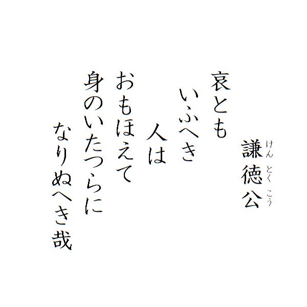 hyakuni-isshu-honkoku-45