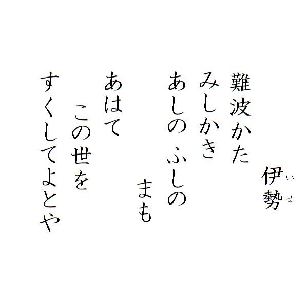 hyakuni-isshu-honkoku-19