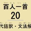 小倉百人一首解説:和歌の現代語訳・古文単語の意味・文法解説・品詞分解-20