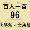 小倉百人一首解説:和歌の現代語訳・古文単語の意味・文法解説・品詞分解-96