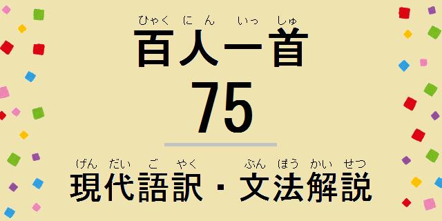 小倉百人一首解説:和歌の現代語訳・古文単語の意味・文法解説・品詞分解-75