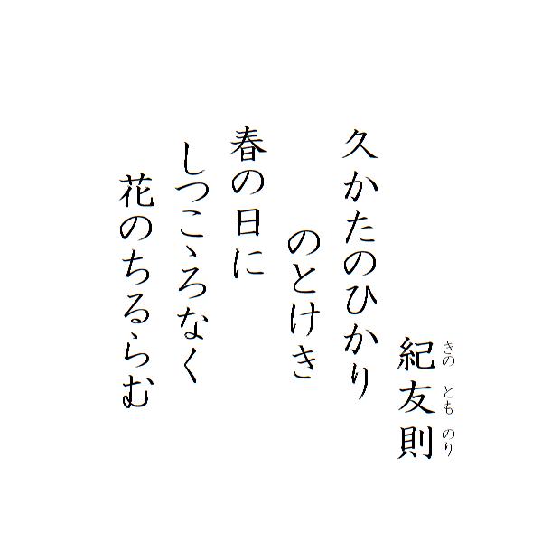 hyakuni-isshu-honkoku-33