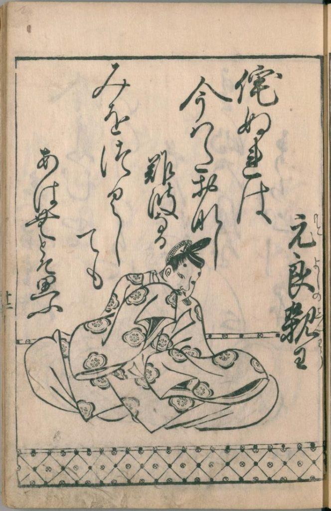 ogura-hyakunin-isshu-20
