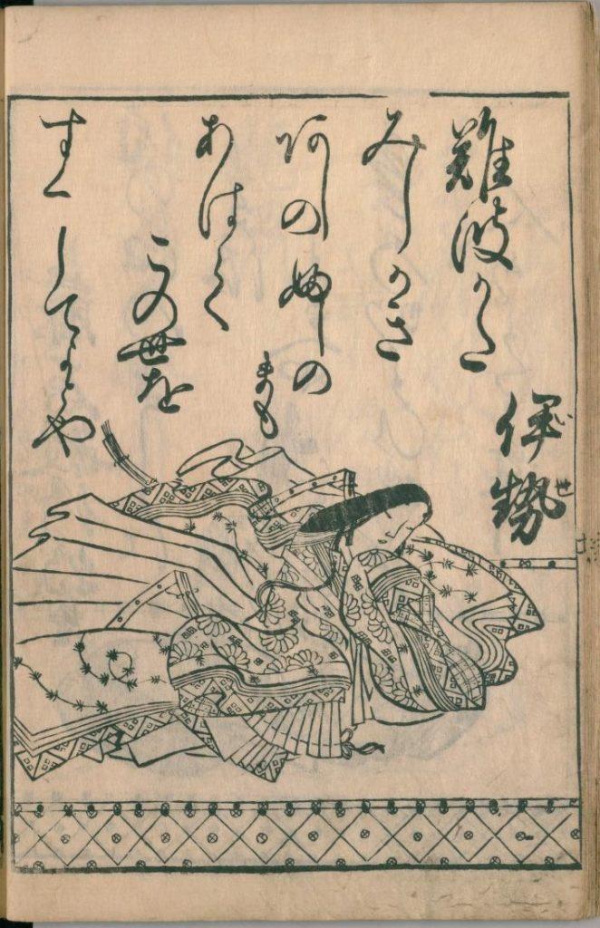 ogura-hyakunin-isshu-19