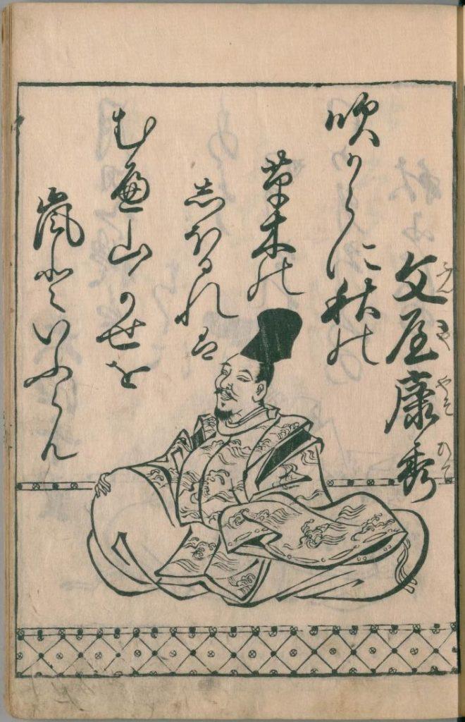 ogura-hyakunin-isshu-22