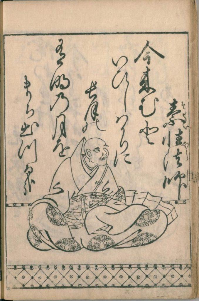 ogura-hyakunin-isshu-21