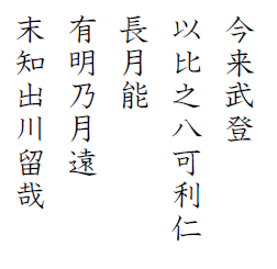 hyakunin-isshu-jibo-21
