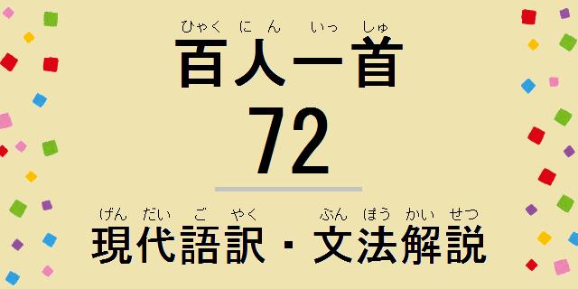 小倉百人一首解説:和歌の現代語訳・古文単語の意味・文法解説・品詞分解-72