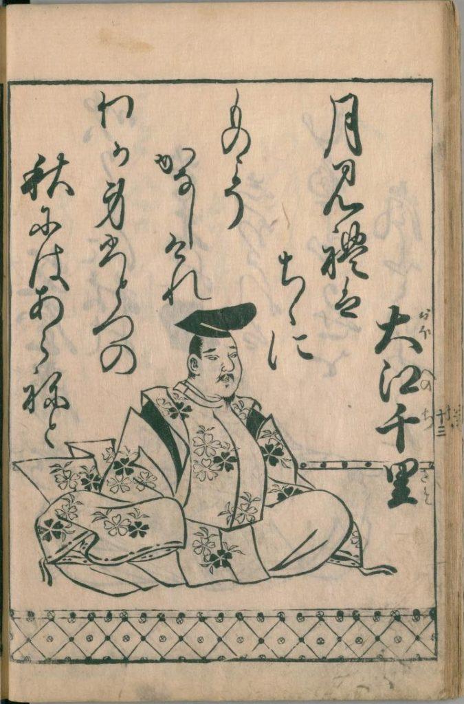 ogura-hyakunin-isshu-23