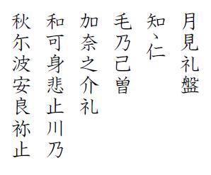 hyakunin-isshu-jibo-23