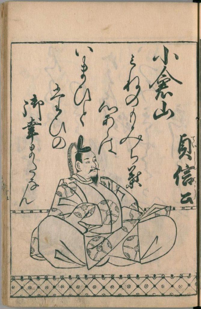 ogura-hyakunin-isshu-26