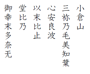 hyakunin-isshu-jibo-26