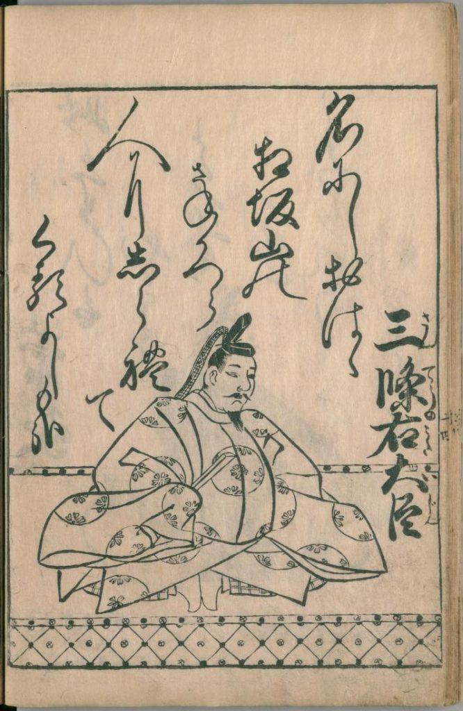ogura-hyakunin-isshu-25