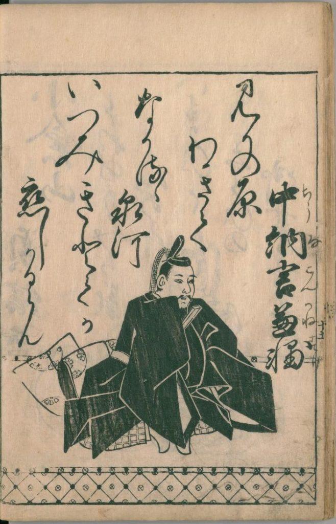 ogura-hyakunin-isshu-27