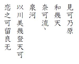 hyakunin-isshu-jibo-27