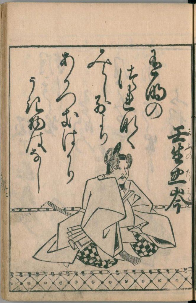 ogura-hyakunin-isshu-30