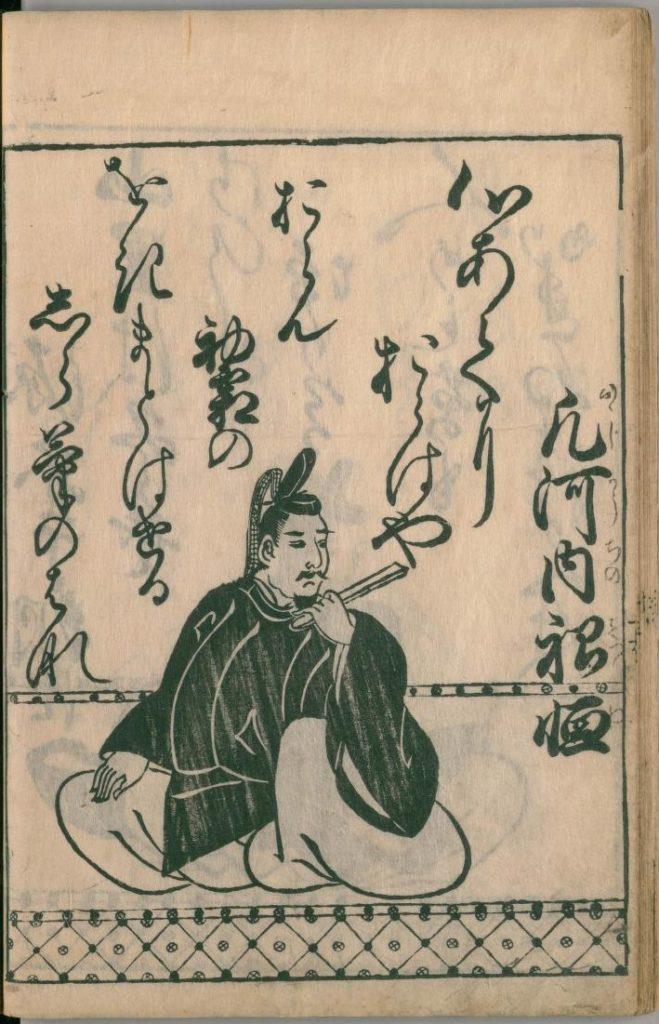 ogura-hyakunin-isshu-29