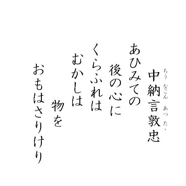 hyakuni-isshu-honkoku-43