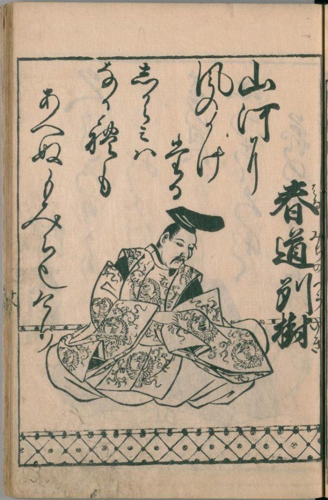 ogura-hyakunin-isshu-32
