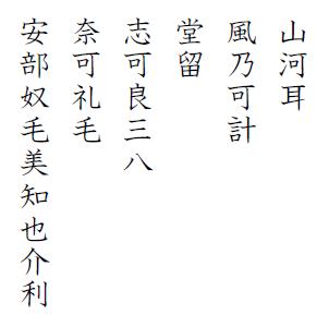 hyakunin-isshu-jibo-32