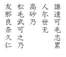 hyakunin-isshu-jibo-34