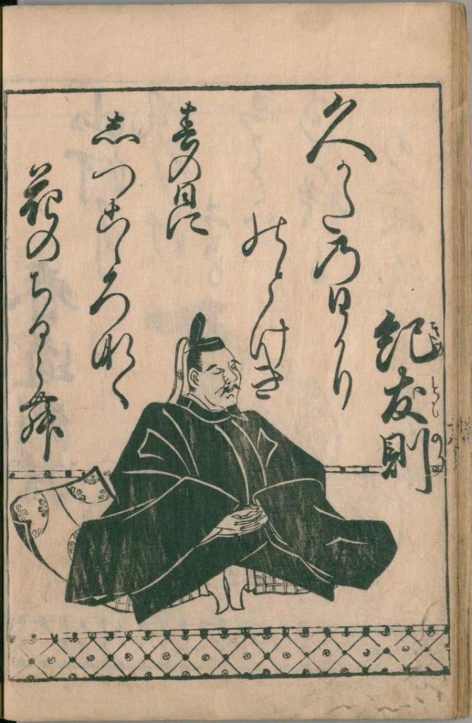 ogura-hyakunin-isshu-34