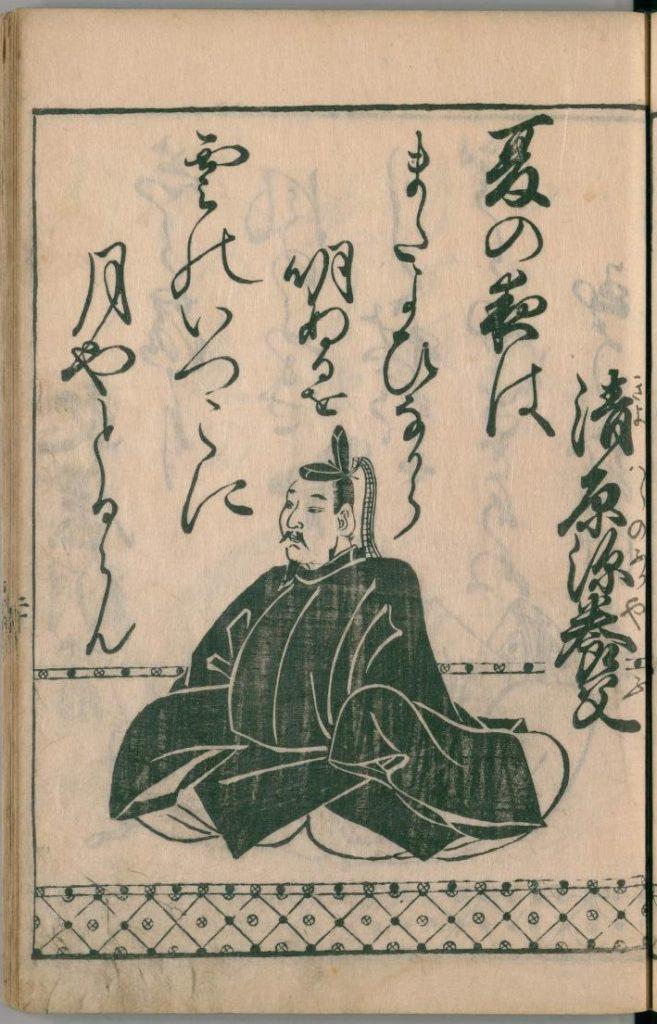 ogura-hyakunin-isshu-36