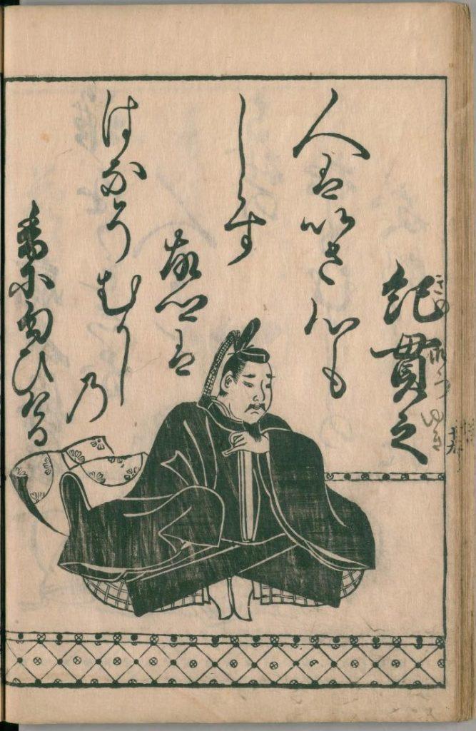 ogura-hyakunin-isshu-35
