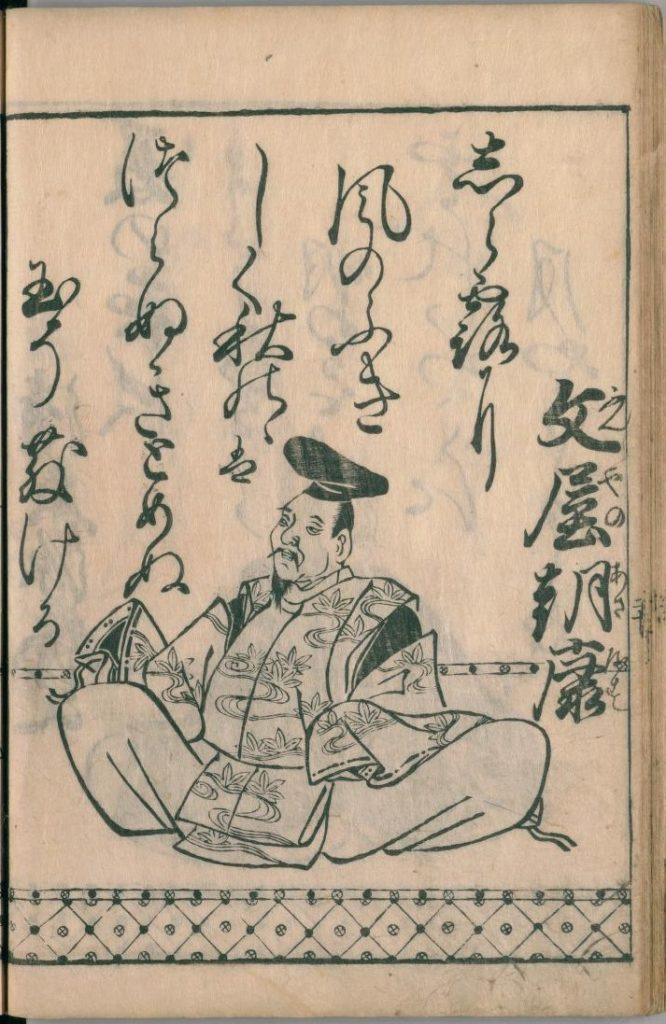 ogura-hyakunin-isshu-37