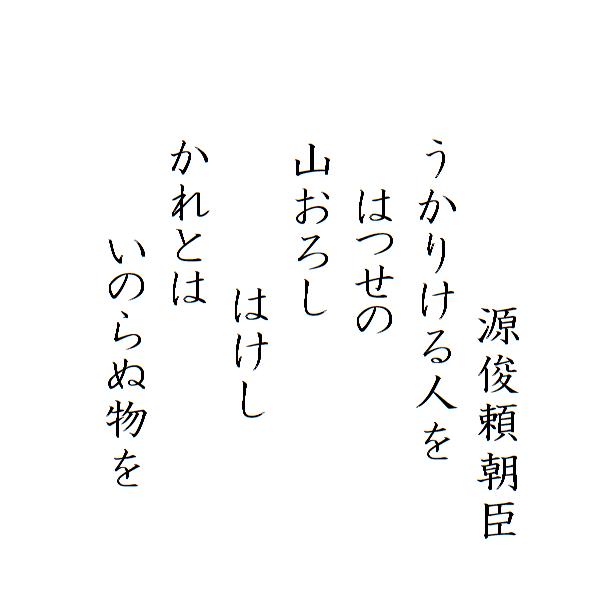 hyakuni-isshu-honkoku-74