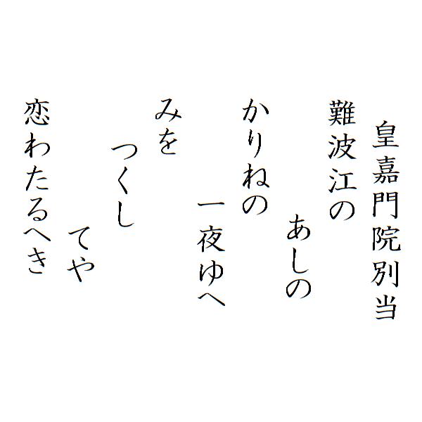hyakuni-isshu-honkoku-88