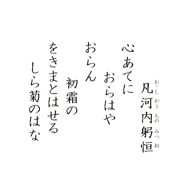 hyakuni-isshu-honkoku-29