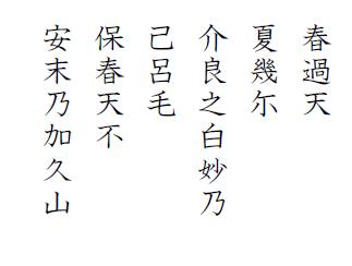hyakunin-isshu-jibo-2