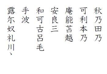 hyakunin-isshu-jibo-1
