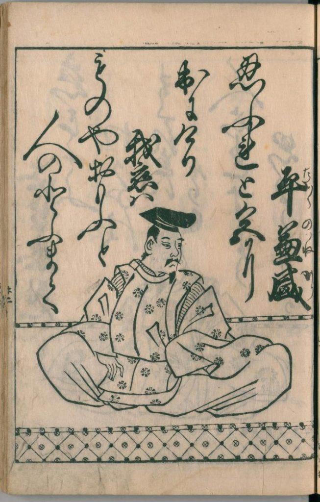 ogura-hyakunin-isshu-40