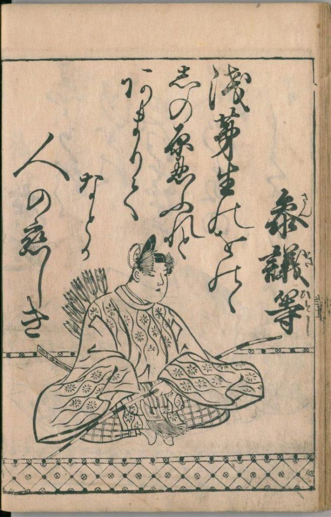 ogura-hyakunin-isshu-39