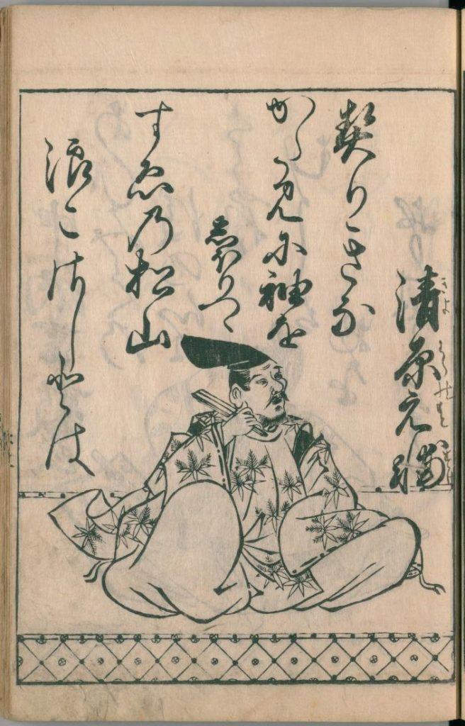 ogura-hyakunin-isshu-42