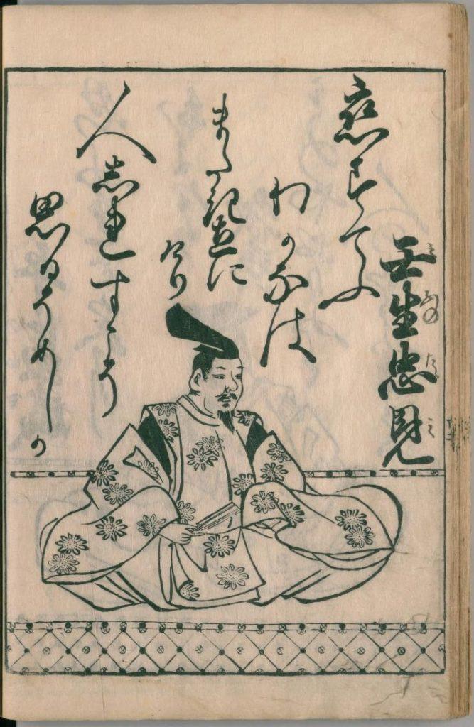 ogura-hyakunin-isshu-41