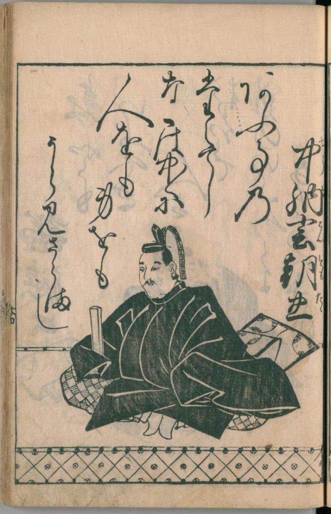 ogura-hyakunin-isshu-44